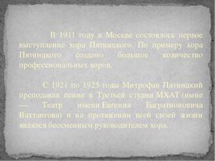 В 1911 году в Москве состоялось первое выступление хора Пятницкого. По приме