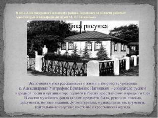В селе Александровка Таловского района Воронежской области работает Александр