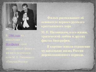 Фильм рассказывает об основателе первого русского крестьянского хора М. Е. П