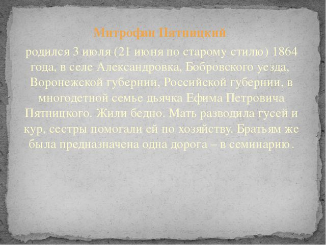 Митрофан Пятницкий родился 3 июля (21 июняпостарому стилю) 1864 года, в сел...