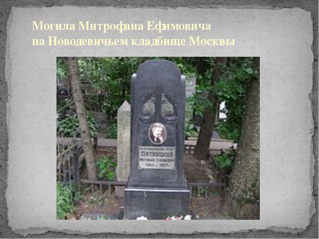 Могила Митрофана Ефимовича на Новодевичьем кладбище Москвы