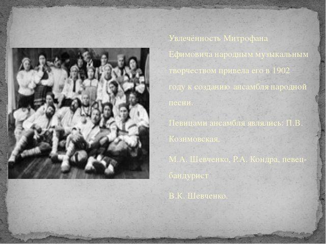 Увлечённость Митрофана Ефимовича народным музыкальным творчеством привела ег...