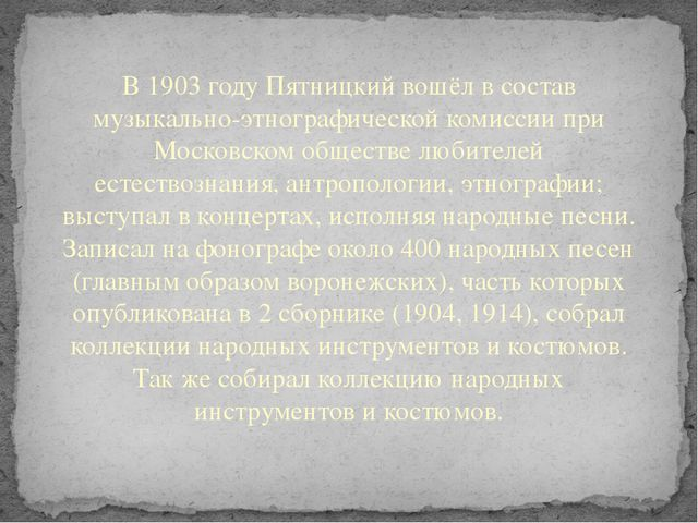 В 1903 году Пятницкий вошёл в состав музыкально-этнографической комиссии при...