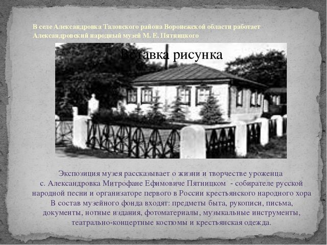 В селе Александровка Таловского района Воронежской области работает Александр...