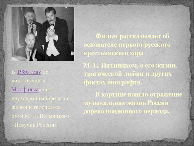 Фильм рассказывает об основателе первого русского крестьянского хора М. Е. П...