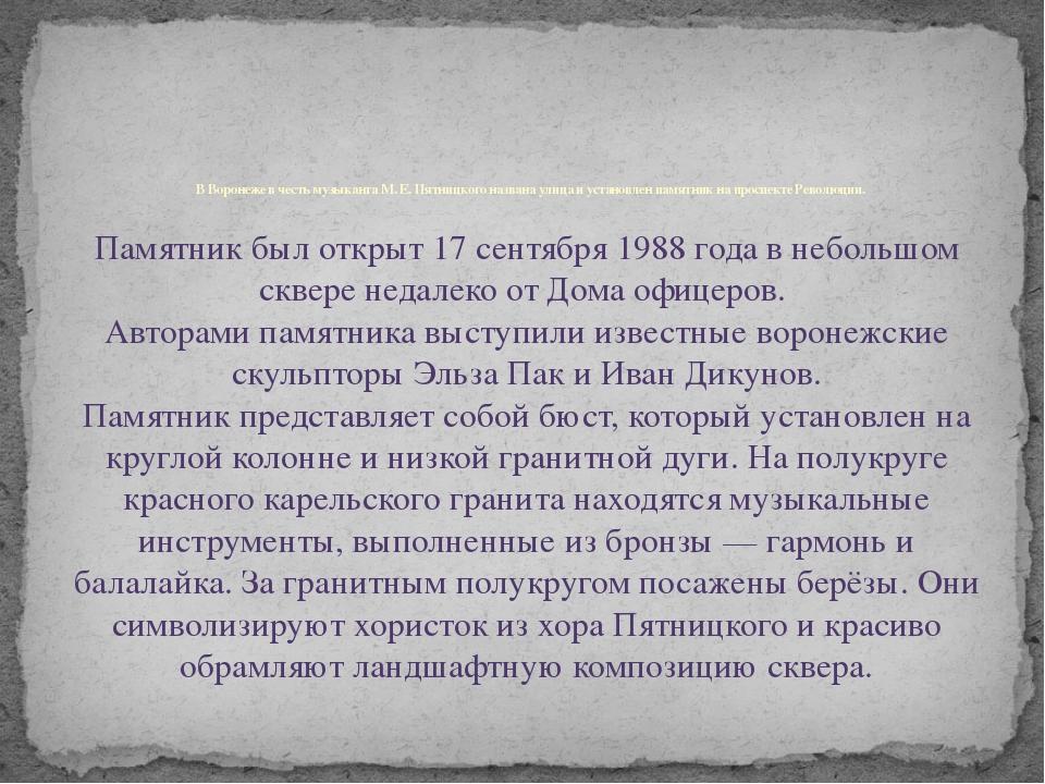 В Воронеже в честь музыканта М.Е.Пятницкого названа улица и установлен пам...