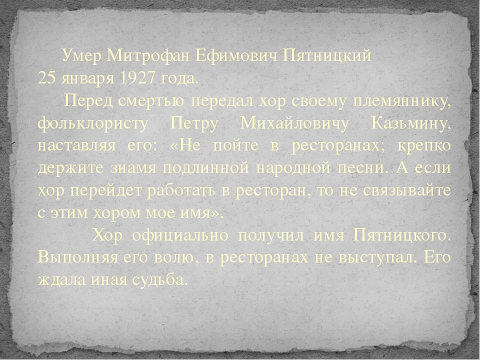 Умер Митрофан Ефимович Пятницкий 25 января 1927 года. Перед смертью передал...