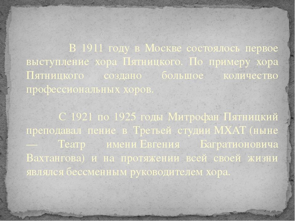 В 1911 году в Москве состоялось первое выступление хора Пятницкого. По приме...
