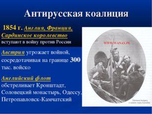 Антирусская коалиция 1854 г. Англия, Франция, Сардинское королевство вступают