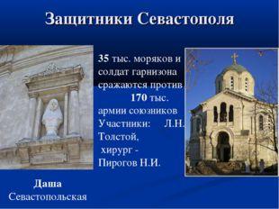 Защитники Севастополя Даша Севастопольская 35 тыс. моряков и солдат гарнизона