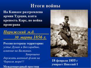 Итоги войны На Кавказе разгромлена армия Турции, взята крепость Карс, но войн