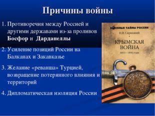 Причины войны Противоречия между Россией и другими державами из-за проливов Б