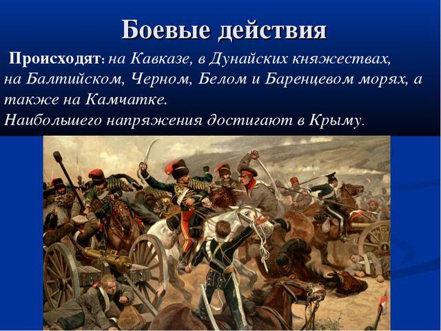 Боевые действия Происходят: наКавказе, вДунайских княжествах, наБалтийско...