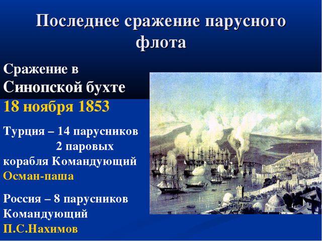 Последнее сражение парусного флота Сражение в Синопской бухте 18 ноября 1853...