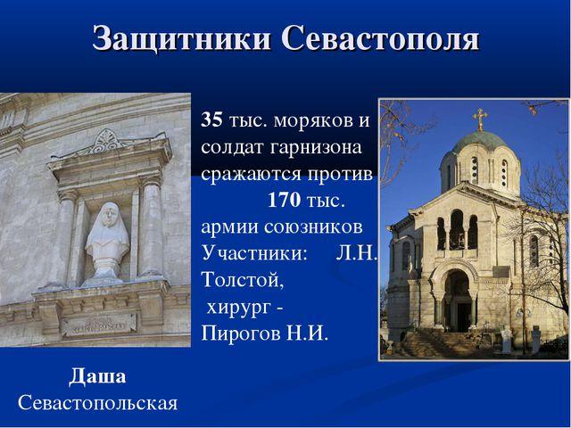 Защитники Севастополя Даша Севастопольская 35 тыс. моряков и солдат гарнизона...