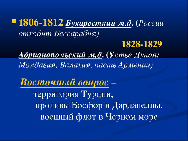 1806-1812 Бухаресткий м.д. (России отходит Бессарабия) 1828-1829 Адрианопольс...