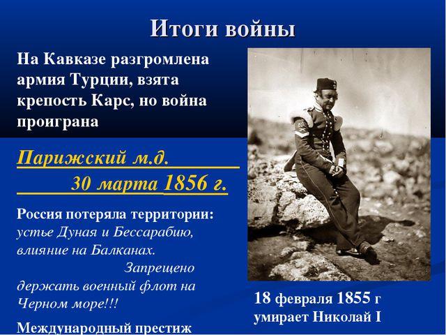Итоги войны На Кавказе разгромлена армия Турции, взята крепость Карс, но войн...