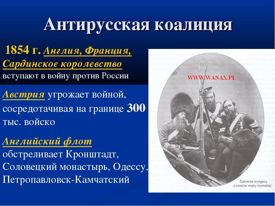 Антирусская коалиция 1854 г. Англия, Франция, Сардинское королевство вступают...
