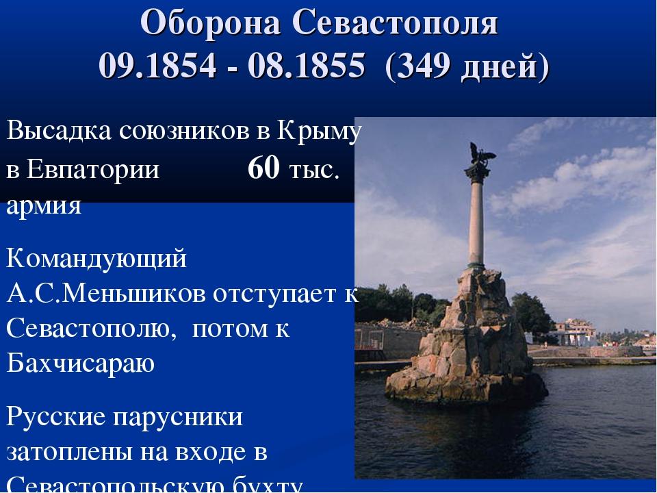 Оборона Севастополя 09.1854 - 08.1855 (349 дней) Высадка союзников в Крыму в...