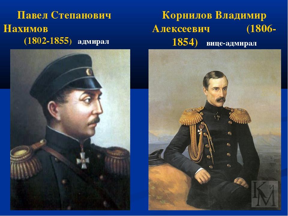 Павел Степанович Нахимов (1802-1855) адмирал Корнилов Владимир Алексеевич (18...