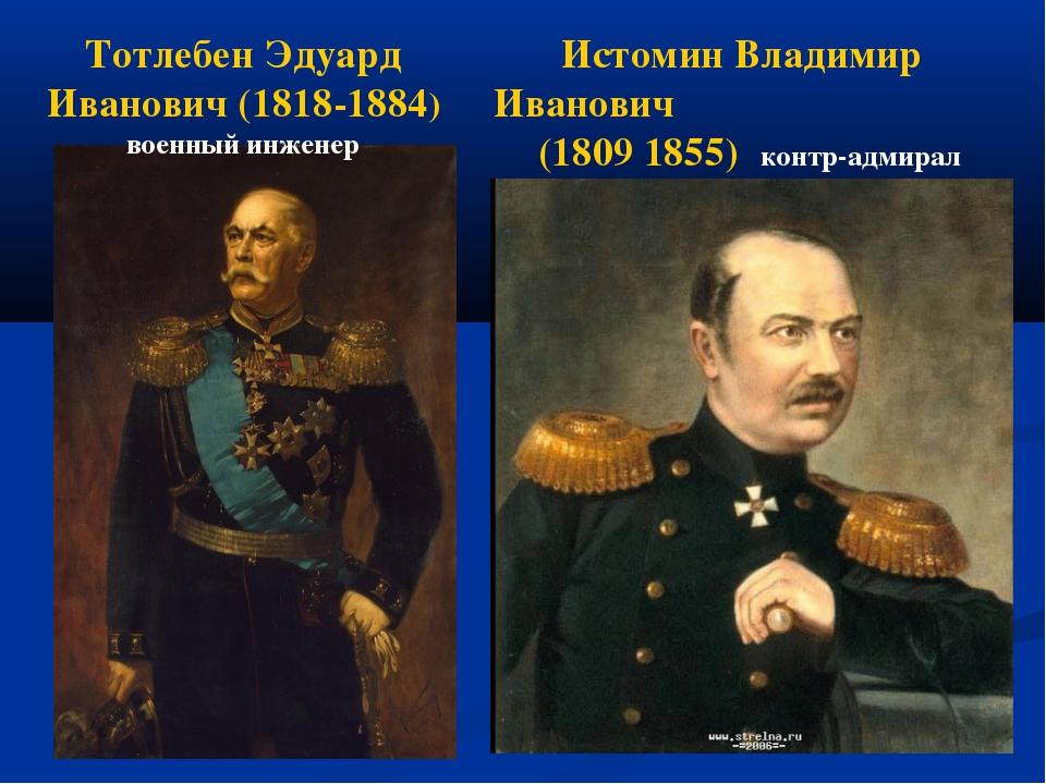Тотлебен Эдуард Иванович (1818-1884) военный инженер Истомин Владимир Иванови...