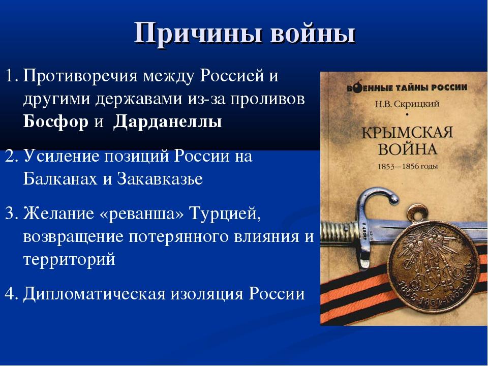 Причины войны Противоречия между Россией и другими державами из-за проливов Б...
