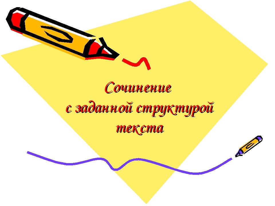 Сочинение с заданной структурой текста