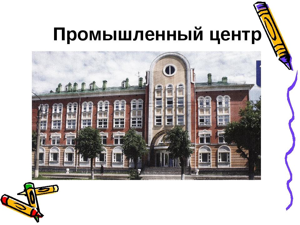 Промышленный центр