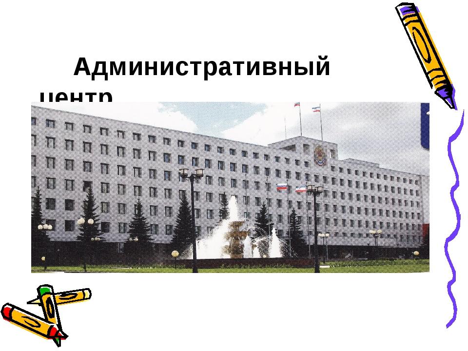 Административный центр