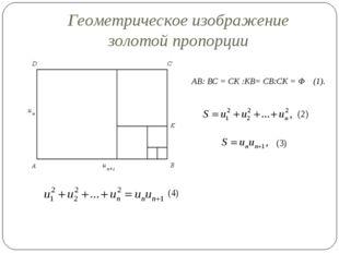 Геометрическое изображение золотой пропорции АВ: ВС = СК :КВ= СВ:СК = Ф (1).