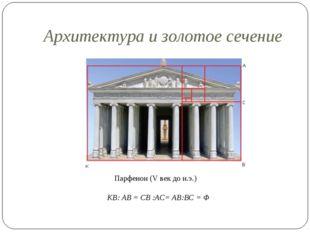 Архитектура и золотое сечение Парфенон (V век до н.э.) КВ: АВ = СВ :АС= АВ:ВС