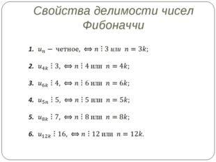 Свойства делимости чисел Фибоначчи