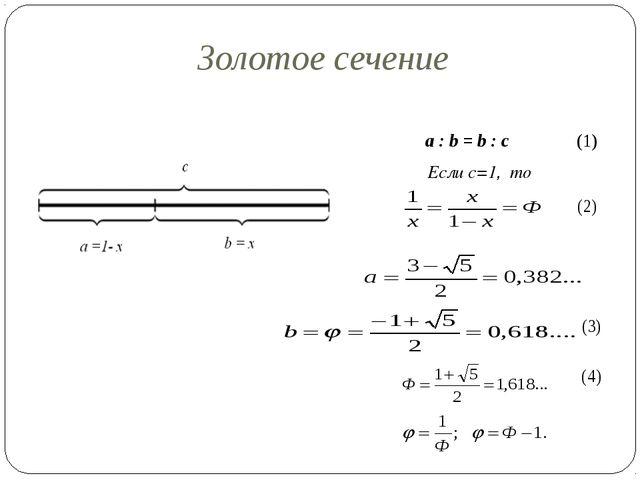 Золотое сечение а : b = b : c (1) Если с=1, то