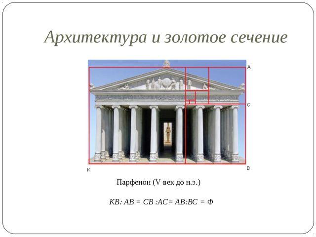 Архитектура и золотое сечение Парфенон (V век до н.э.) КВ: АВ = СВ :АС= АВ:ВС...