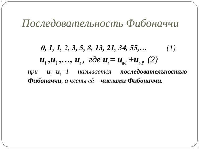 Последовательность Фибоначчи  0, 1, 1, 2, 3, 5, 8, 13, 21, 34, 55,… (1) u1...