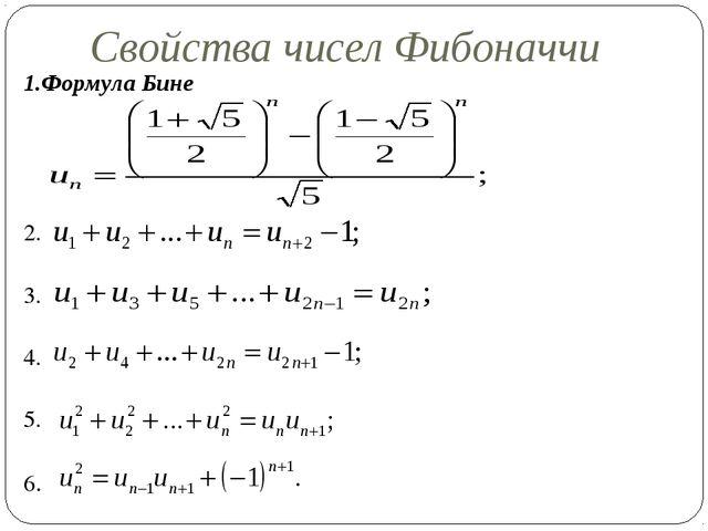 Свойства чисел Фибоначчи 1.Формула Бине  2.  3. 4. 5. 6.