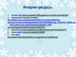Интернет-ресурсы. 1.Загадка http://www.prozagadki.ru/186-zagadki-pro-snezhin