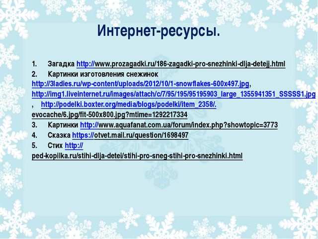 Интернет-ресурсы. 1.Загадка http://www.prozagadki.ru/186-zagadki-pro-snezhin...