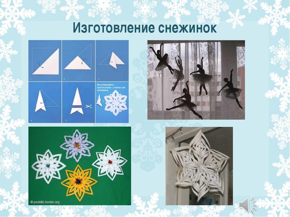 Изготовить снежинки своими руками
