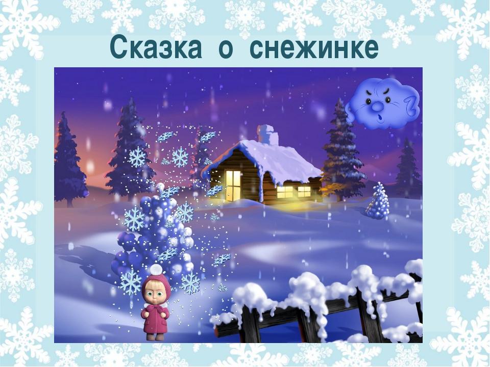 Сказка о снежинке