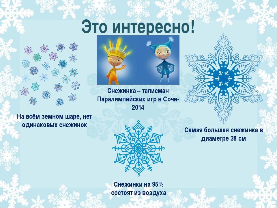 Это интересно! Снежинка – талисман Паралимпийских игр в Сочи-2014 Самая больш...