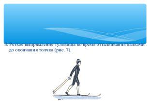 3. Резкое выпрямление туловища во время отталкивания палками до окончания тол
