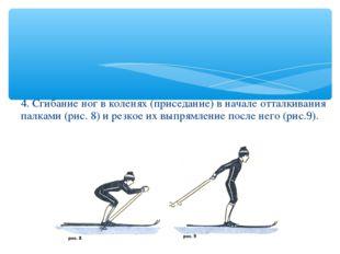 4. Сгибание ног в коленях (приседание) в начале отталкивания палками (рис. 8)