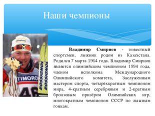 Владимир Смирнов - известный спортсмен, лыжник родом из Казахстана. Родился