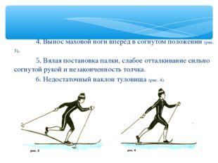 4. Вынос маховой ноги вперёд в согнутом положении (рис. 3). 5. Вялая постан