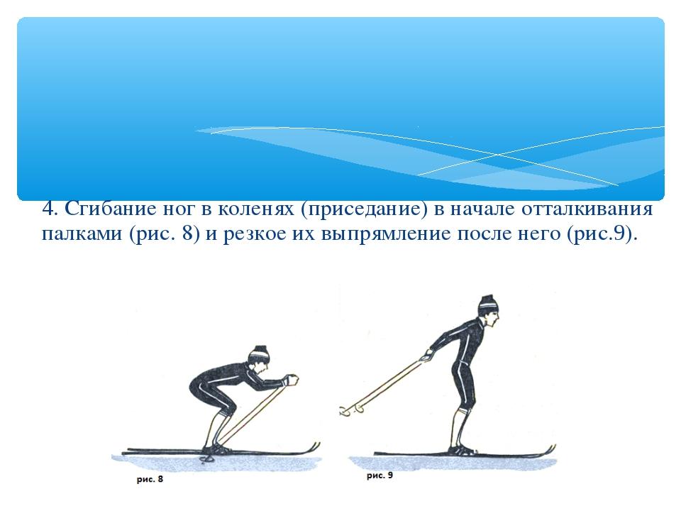 4. Сгибание ног в коленях (приседание) в начале отталкивания палками (рис. 8)...
