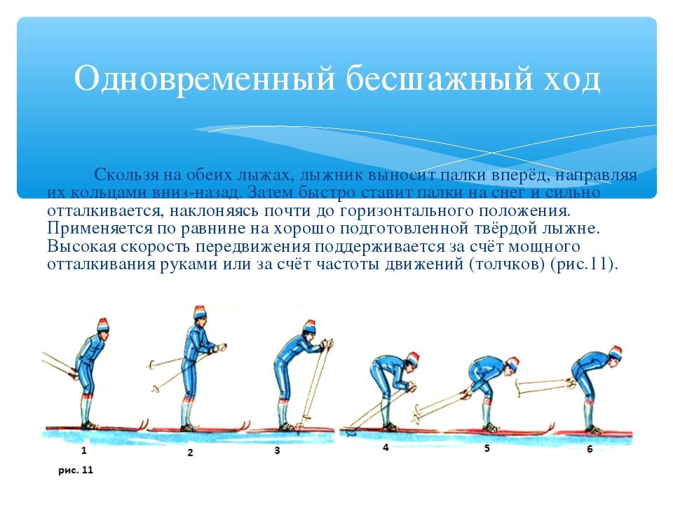 Одновременный бесшажный ход Скользя на обеих лыжах, лыжник выносит палки вп...