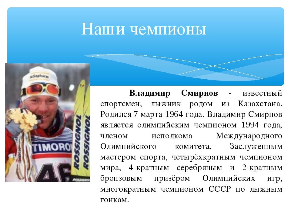 Владимир Смирнов - известный спортсмен, лыжник родом из Казахстана. Родился...