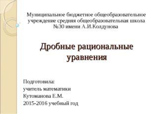 Дробные рациональные уравнения Подготовила: учитель математики Кутоманова Е.М