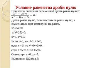 Условие равенства дроби нулю При каком значении переменной дробь равна нулю?
